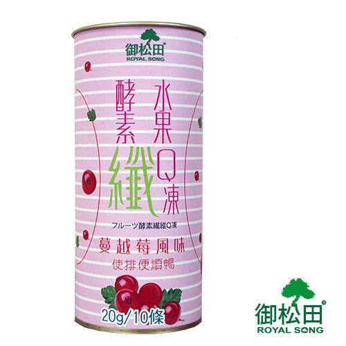【御松田】水果酵素纖Q凍-蔓越莓風味(10條X1罐)