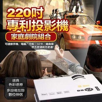S45 220吋1080P專利LED投影機