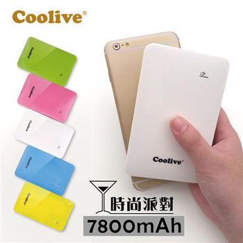 Coolive 「時尚派對」 7800mAh 行動電源 (日本三洋電芯)