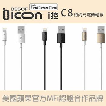 【DESOF ICON-i控】蘋果官方MFi認證 C8時尚充電傳輸線1.5米(蘋果白)