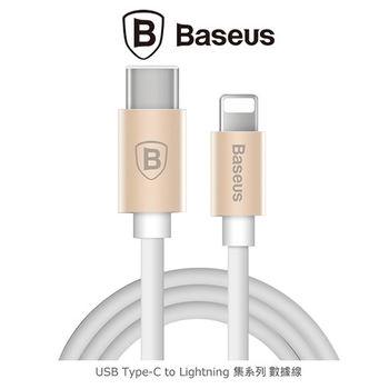 【BASEUS】USB Type-C to Lightning 集系列數據線