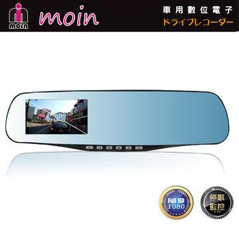 【MOIN】DrivePro V9 後照鏡型行車記錄器