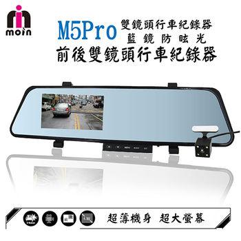 《MOIN》 M5 Pro超薄 1080P高畫質雙鏡頭後照鏡式行車紀錄器
