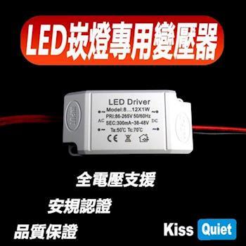 《Kiss Quiet》 無頻閃12W LED 崁燈專用全電壓電源驅動器-1入