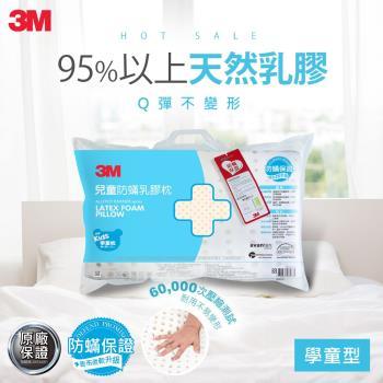 【3M】天然乳膠防蹣枕-附防蹣枕套(適用6-11歲學童)