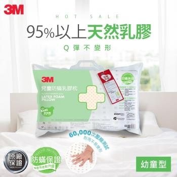 【3M】天然乳膠防蹣枕-附防蹣枕套(適用2~6歲幼童)