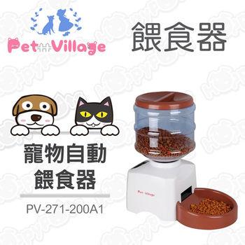 【Pet Village】PV寵物自動餵食器 PV-271-200A1(貓狗適用)