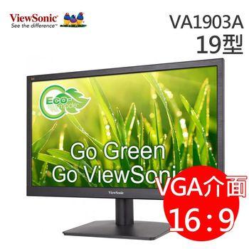 【ViewSonic優派】VA1903A 19型 不閃爍濾藍光液晶螢幕