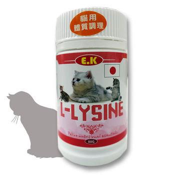 【E.K】宜康 體質調理 貓用離胺酸 80g x 1入