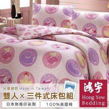 鴻宇HongYew 甜心芭蕾防蹣抗菌雙人三件式床包組