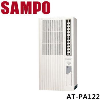 買就送【SAMPO聲寶】3-5坪直立式冷氣AT-PA122