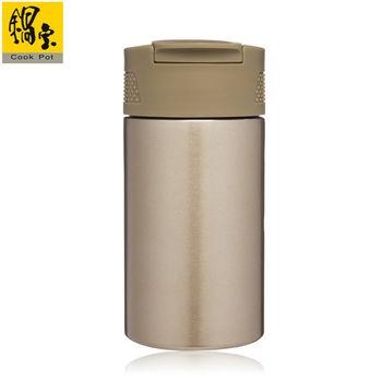 【鍋寶】咖啡萃取杯-香檳金 SVC-0465GC