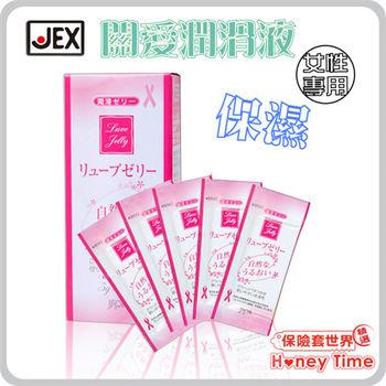 【保險套世界精選】日本JEX.關愛(女生專用)保濕 潤滑液(5gX5包)