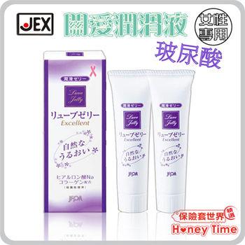 【保險套世界精選】日本JEX.關愛(女生專用)玻尿酸 潤滑液(30gX2)