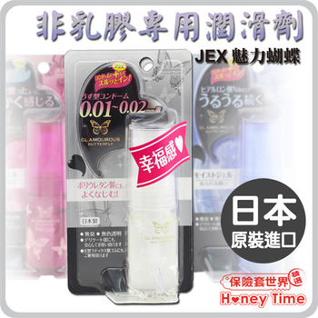 【保險套世界精選】日本JEX.魅力蝴蝶(非乳膠專用)潤滑凝膠(30克)