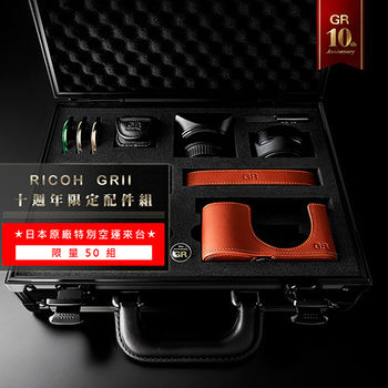 RICOH GRII 十周年限定配件組(公司貨) (不含主機)