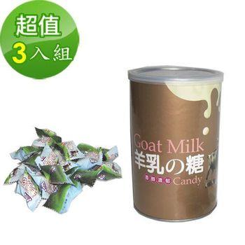 【嘉南羊乳】嘉南羊奶糖/羊奶軟糖-口味任選3罐-(280公克-奶素罐裝)網