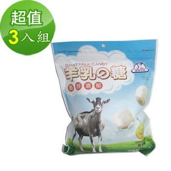 【嘉南羊乳】嘉南羊奶糖/羊奶軟糖-口味任選3袋-奶素袋裝(300公克)
