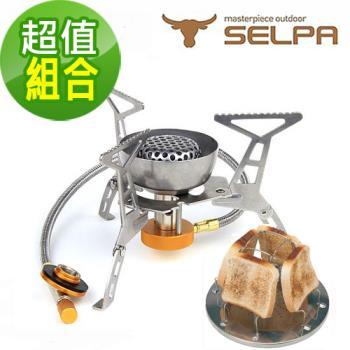 【韓國SELPA】高山可拆卸隨身爐/防風爐/登山爐+不鏽鋼烤吐司架/麵包架