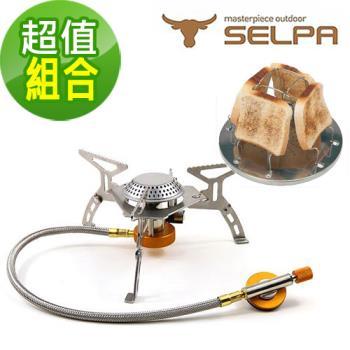 【韓國SELPA】高山防風隨身爐/防風爐/登山爐 +不鏽鋼烤吐司架/麵包架(超值組合)