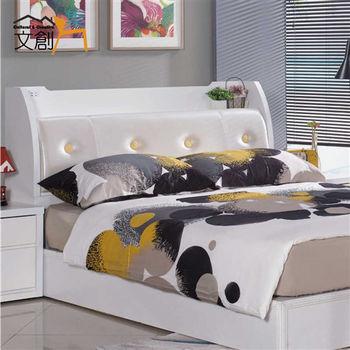 文創集 凱西曼 白色皮革5尺雙人床頭箱