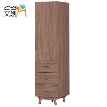 【文創集】蘿拉思 1.5尺柚木色木紋開門衣櫃(三抽+吊桿x1)