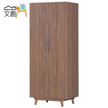 【文創集】蘿拉思 2.5尺柚木色木紋開門衣櫃(開放層格+吊桿x2)