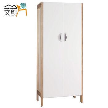 【文創集】沃利思 2.7尺雙色開門衣櫃
