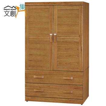 【文創集】潔妮亞 3尺柚木色開門衣櫃