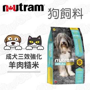 【紐頓Nutram】專業理想系列 I20 三效強化成犬 羊肉+糙米(6磅)