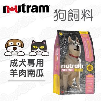 【紐頓Nutram】均衡健康系列 S9 成犬專用 羊肉+南瓜(6磅)