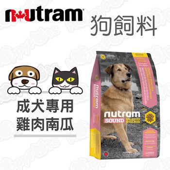 【紐頓Nutram】均衡健康系列 S6 成犬專用 雞肉+南瓜(6磅)
