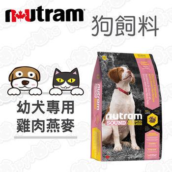 【紐頓Nutram】均衡健康系列 S2 幼犬專用 雞肉+燕麥(6磅)