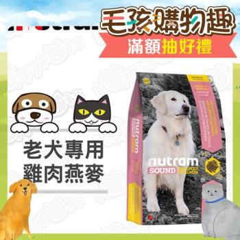 【紐頓Nutram】均衡健康系列 S10 老犬專用 雞肉+燕麥(6磅)