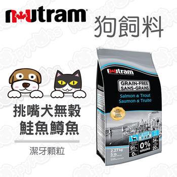 【紐頓Nutram】挑嘴犬 全方位無穀天然糧 鮭魚+鱒魚 潔牙顆粒(2.5磅)