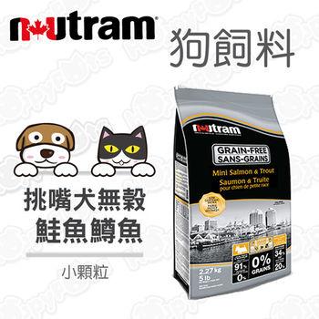 【紐頓Nutram】挑嘴犬 全方位無穀天然糧 鮭魚+鱒魚 小顆粒(2.5磅)