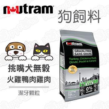 【紐頓Nutram】挑嘴犬 全方位無穀天然糧 火雞肉+雞肉+鴨肉 潔牙顆粒(2.5磅)