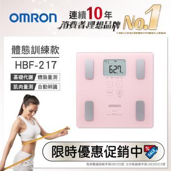 下殺↘69折up【OMRON歐姆龍】體重體脂計HBF-217(兩色可選)
