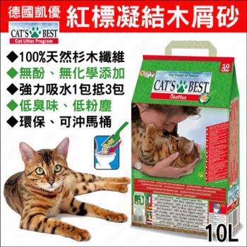 【單包組】德國Cats Best《凱優凝結木屑砂》紅標貓砂10公升