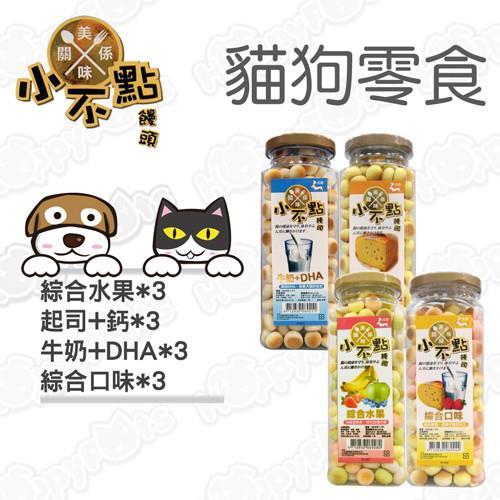 【美味關係】小不點饅頭 綜合水果+牛奶DHA+起司鈣+綜合口味-(超值12罐組)