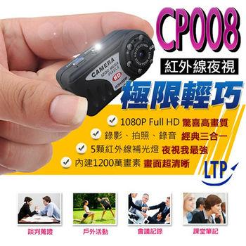 【LTP】 紅外線 Mini DV FHD1080P 拇指型錄音攝影機