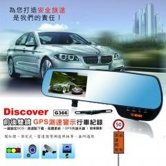 飛樂 Discover G366 4.3吋 前後雙鏡GPS測速警示行車紀錄器
