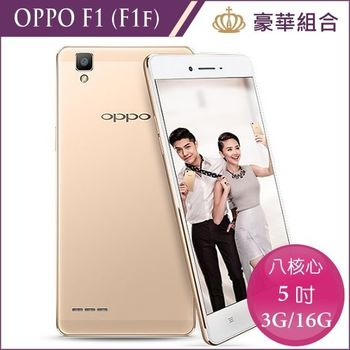 OPPO F1 16G/3G 八核5吋 雙卡智慧手機 F1f -送9H玻保+軟背殼