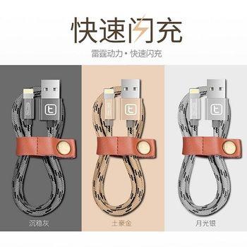 圖拉斯 閃電充 數據線 2A 尼龍編織線 皮革收納 iPhone6/6S Mini3/4 ipad air/2