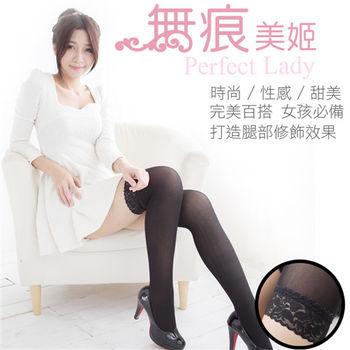 【OLady】 無痕美姬 蕾絲膝上襪