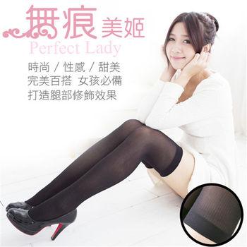 【OLady】 無痕美姬 彈性條紋膝上襪