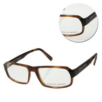 【PORSCHE DESIGN保時捷】粗框玳瑁色光學眼鏡(P8215 B55-16-140)