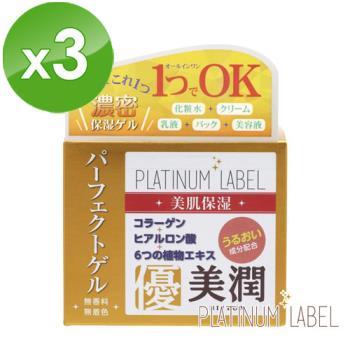 鉑潤肌草本健康水凝霜(175g/瓶)x3