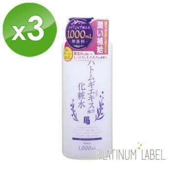 鉑潤肌薏仁草本濕敷化妝水(1000ml/瓶)x3