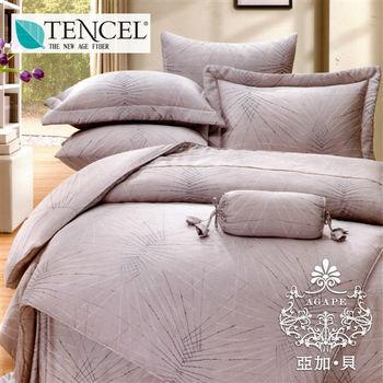 【AGAPE亞加‧貝】《獨家私花-幻影》天絲標準雙人5尺六件式鋪棉兩用被床罩組(百貨專櫃精品)